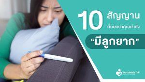 """10 อาการมีลูกยาก สัญญานบ่งบอกว่าคุณกำลังมี """"ภาวะมีลูกยาก"""""""