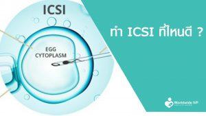 ทำ ICSI ที่ไหนดี ?