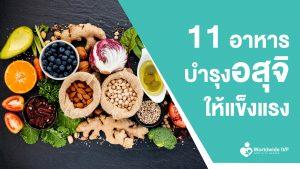 11-อาหาร-บำรุงอสุจิ-ให้แข็งแรง