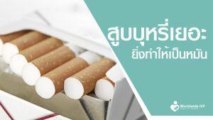 สูบบุหรี่ ทำให้มีลูกยาก เป็นหมัน