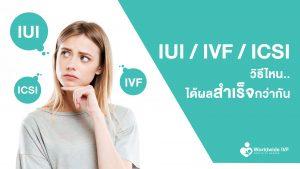 IUI-IVF-ICSI-วิธีไหนได้ผลสำเร็จกว่ากัน