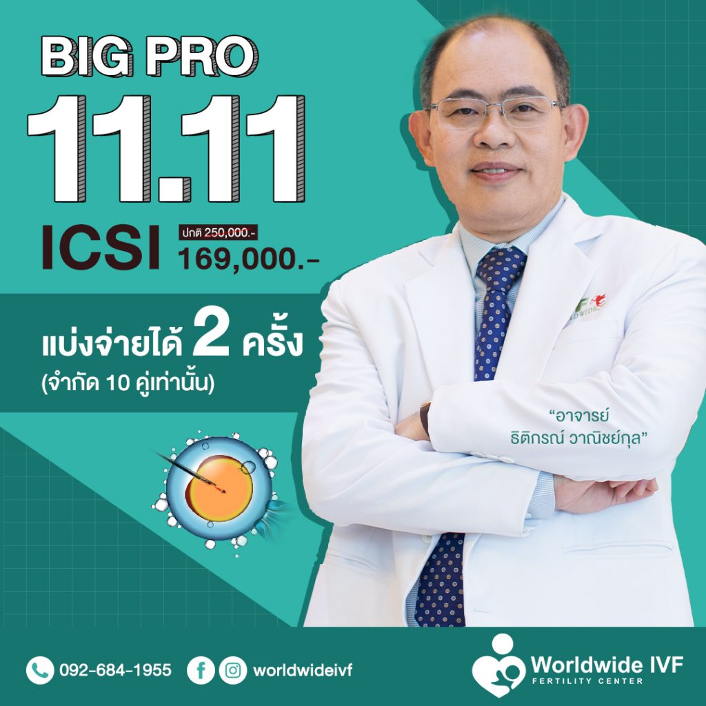 Worldwide-ivf