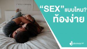 5 วิธีมี SEX ท่าไหนท้องง่าย เพิ่มโอกาสมีบุตรได้ดั่งใจ