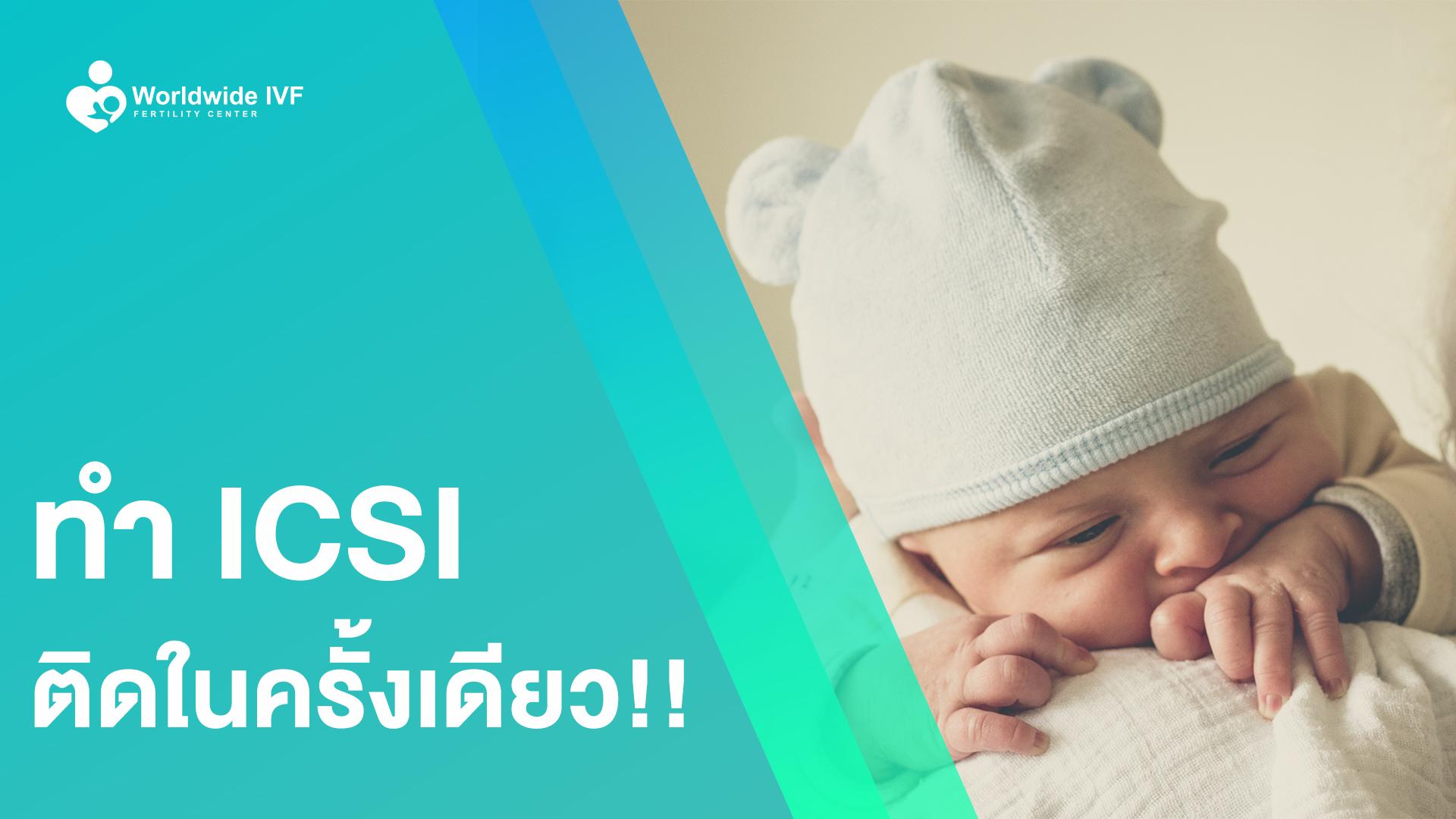 ทำ ICSI ติดในครั้งเดียว ทำอย่างไรให้ติดเร็วๆ เคล็ดลับเพิ่มโอกาสการมีลูก
