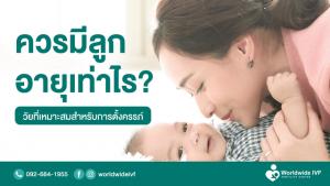 30 มีลูกได้มั้ย ควรมีลูกอายุเท่าไร วัยที่เหมาะสมสำหรับการตั้งครรภ์