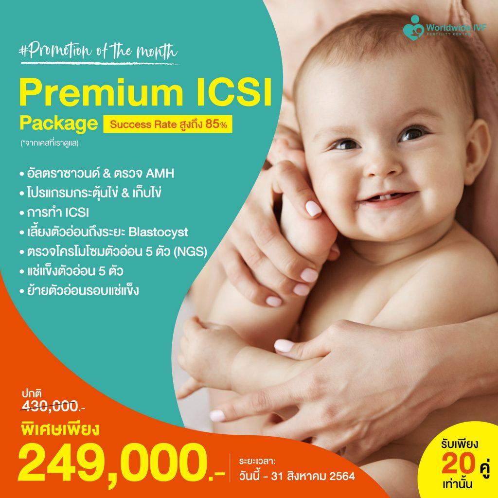 โปรโมชั่น ICSI ราคา